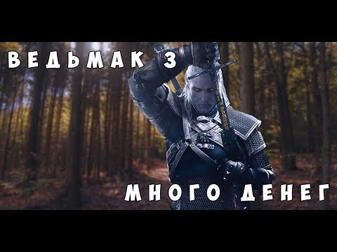 The Witcher 3 - фарм денег.