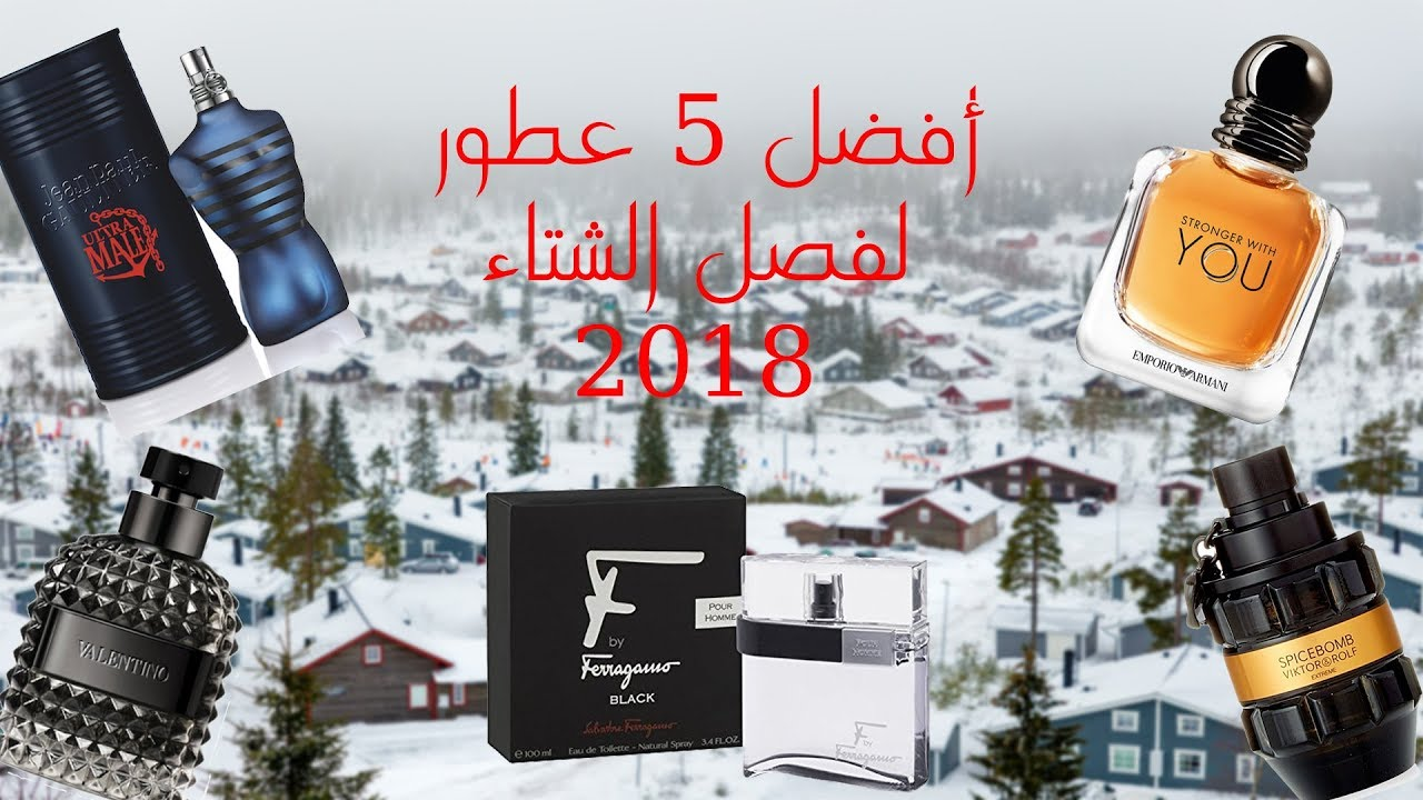 a483e44ee top 5 winter fragrances أفضل 5 عطور رجالية لفصل الشتاء - YouTube