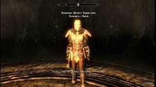 Скайрим. Dragonborn, 1я встреча с Мираком (чёрная книга в храме)