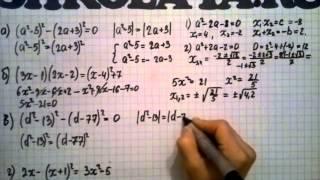 Алгебра 9 кл. А.Г. Мордкович Задачи на повторение.№37