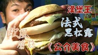 (公介美食) 日本大胃王公介品嘗漢堡王歐風蘑菇芝士牛堡&法式黑松露牛堡Burgerking 中國のバーガーキング新バーガーを食べてみた