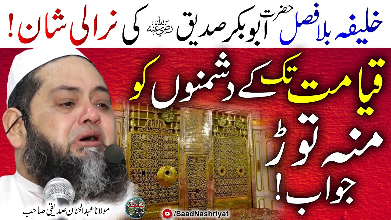 Hazrat Abu Bakar Siddiq RA Ki Shan | Molana Abdul Hannan | صدیق اکبرؓ کی نرالی شان