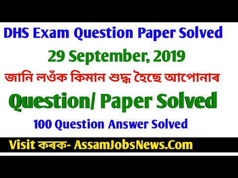 DHS Assam Exam Question Paper Solved Grade IV Posts