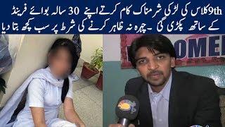 Story of Pakistani School Girl  | Rangay Hath