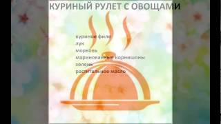 Холодные закуски мясные:Куриный рулет с овощами