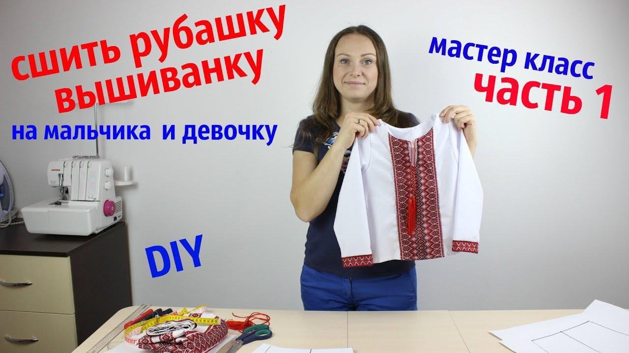 Как сшить Рубашку Вышиванку на мальчика и девочку! Выкройка и Крой. часть 1