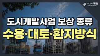[부동산] 도시개발사업 보상 방식 종류와 특징 : 수용…