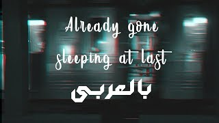 Already gone | Sleeping At Last (Lyrics) مترجمة بالعربي