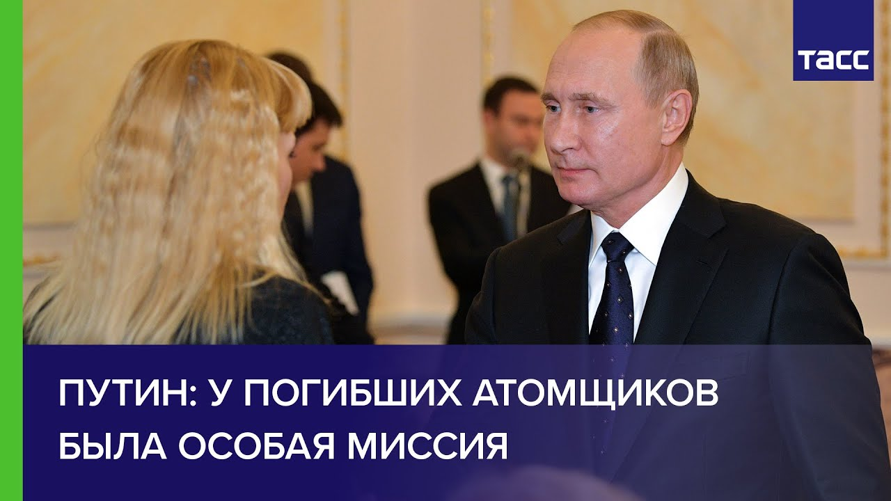 Путин: у погибших атомщиков была особая миссия. Президент вручил посмертные награды