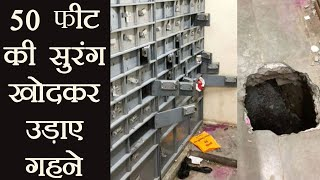 Mumbai: Bank of Baroda में 50 फीट लंबी सुरंग खोदकर दिया चोरी को अंजाम । वनइंडिया हिंदी