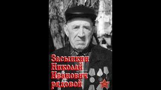 Живые голоса. Ветеран Засыпкин  Николай Иванович