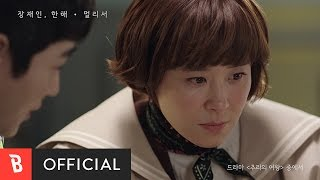 [M/V] Jane Jang & Hanhae(??? & ??) - Far Away(???) MP3