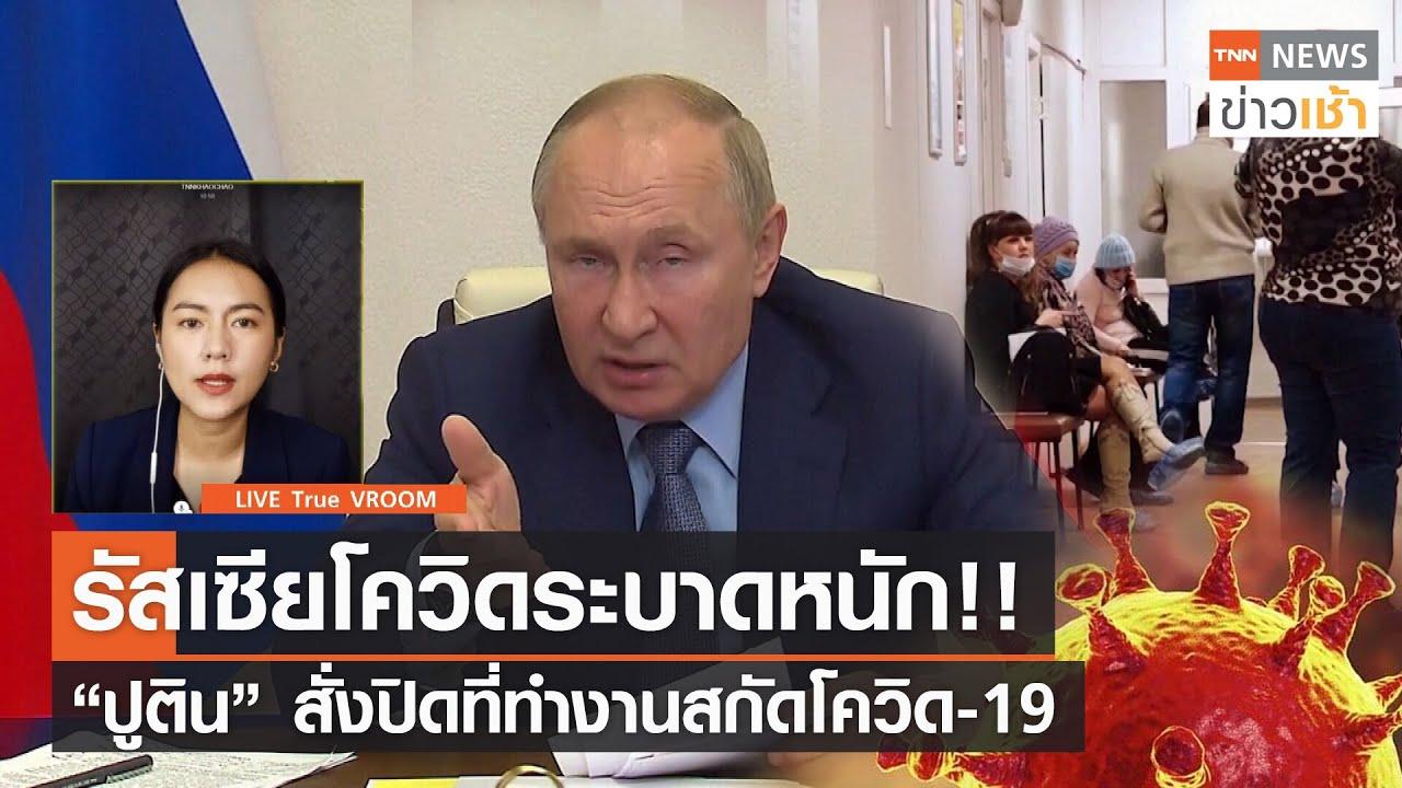 """VROOM : รัสเซียโควิดระบาดหนัก!! """"ปูติน"""" สั่งปิดที่ทำงานสกัดโควิด-19 l TNN News ข่าวเช้าวันที่ 211064"""