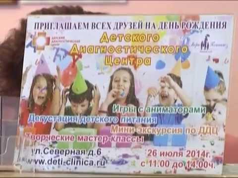 Детский Диагностический Центр Домодедово