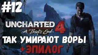 Так умирают воры. Финал + Эпилог ● Uncharted 4: A Thief's End #12