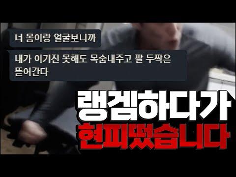 [실제상황] 롤하다 현피