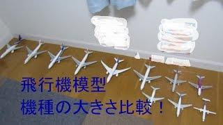 飛行機模型 色んな機種の比較