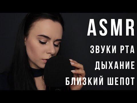 АСМР | Звуки рта, близкий шепот с ушка на ушко 😘 дыхание - Видео с YouTube на компьютер, мобильный, android, ios