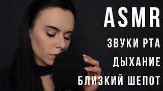 АСМР | Звуки рта, близкий шепот, поцелуи с ушка на ушко 😘 дыхание