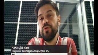 """Тільки українське: директор """"Країна ФМ"""" про україномовні квоти на радіо Video"""