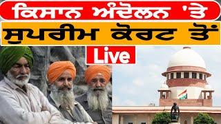 Kisan Andolan Live from Supreme Court |  ਸੁਪਰੀਮ ਕੋਰਟ ਨੇ ਪਾਈ ਝਾੜ