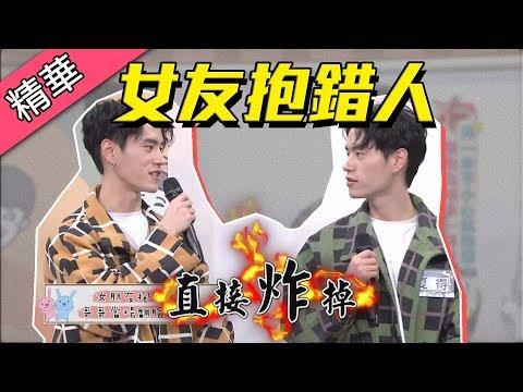 【女友抱錯人?雙胞胎鬩牆哥哥大翻臉!!】綜藝大熱門 精華
