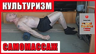 Repeat youtube video КУЛЬТУРИЗМ. Самомассаж
