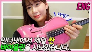 [ENG] MOST CHEAPEST VIOLIN on online.......$21 (PINK VIOLIN)