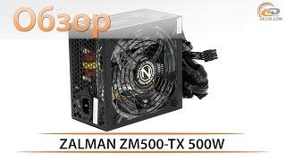 ZALMAN ZM500-TX - обзор блока питания мощностью 500 Вт
