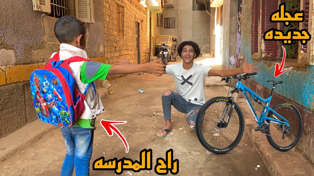 حققتله الي نفسه فيه وودناه المدرسه وجبناله الهديه الي كان بيحلم بيها❤️