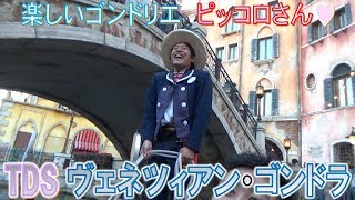 TDS ヴェネツィアン・ゴンドラの船旅(ピッコロオルガーノ&サンダルチッチ)【HaNa】