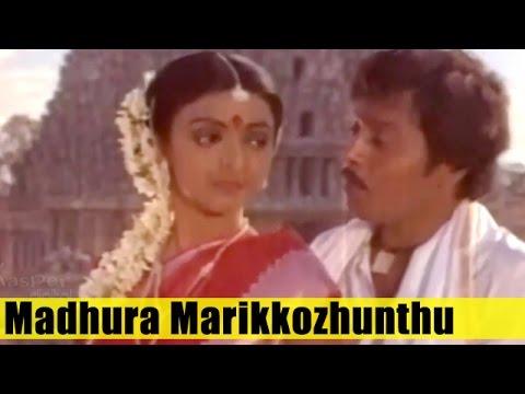 Old Tamil Songs - Madhura Marikkozhunthu - Ramarajan, Rekha - Enga Ooru Pattukaran