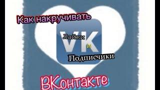 Как накручивать лайки и подписчики в ВКонтакте на iOS(Подпишись на(-)уй!!! Помощь каналу Webmoney R334749149399 Хочешь начать зарабатывать на YouTube? Собери 50 подписчиков и..., 2015-07-09T09:26:25.000Z)
