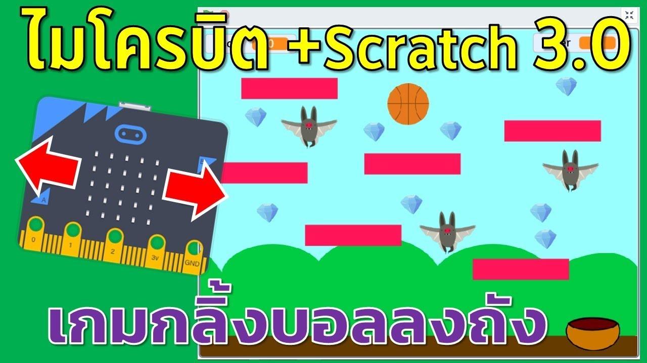 Microbit ใช้ไมโครบิตกลิ้งบอลลงถังจากเกม Scratch 3.0
