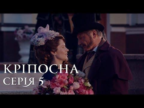 КРЕПОСТНАЯ. СЕРИЯ 5 ≡ LOVE IN CHAINS. Episode 5
