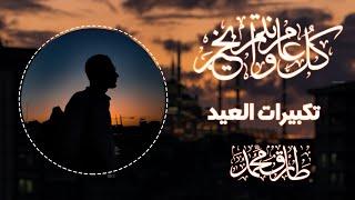 كل عامٍ وأنتم بخير    تكبيرات العيد (على الطريقة المِصرية)    طارق محمد
