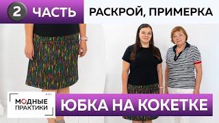 Как сшить юбку на кокетке Юбка с отстрочкой карманами и кантом для Инги Часть 2 Раскрой примерка