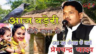 हूबहू दादा जी के अंदाज में!!आज बड़ेरी बोले कागा हो!!Dada Ram Kailash ke Nati Premchand Yadav