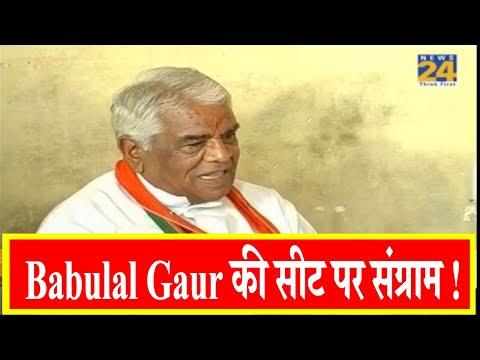 Babulal Gaur की सीट पर संग्राम !