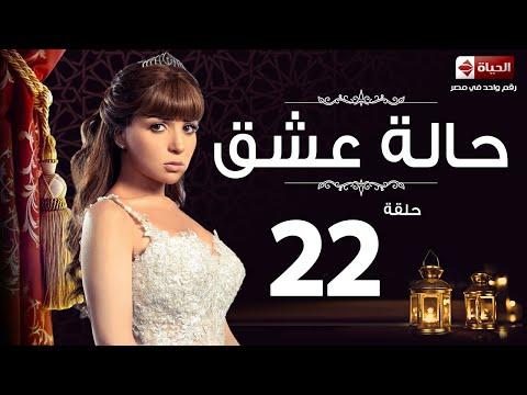 مسلسل حالة عشق - الحلقة الثانية والعشرون  - بطولة مي عز الدين - Halet Eshk Series Episode 22