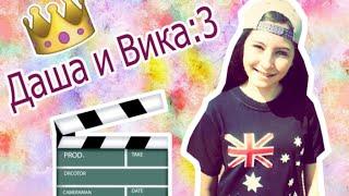 Даша и Вика:3