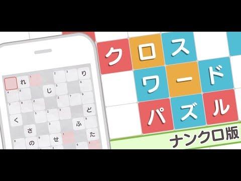 クロスワードパズルは無料で楽しめる脳トレアプリです。
