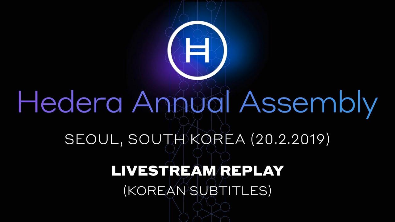 Hedera Annual Assembly | Seoul, South Korea: Livestream Replay (Korean  subtitles)
