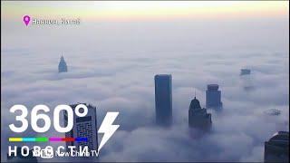 Аномальный туман в Китае скрыл мегаполис из виду - ANews