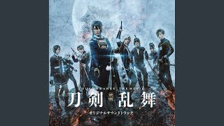 Provided to YouTube by NexTone Inc. 本能寺 · 遠藤浩二 『映画刀剣乱舞』オリジナルサウンドトラック Released on: 2019-11-27 Auto-generated by YouTube.