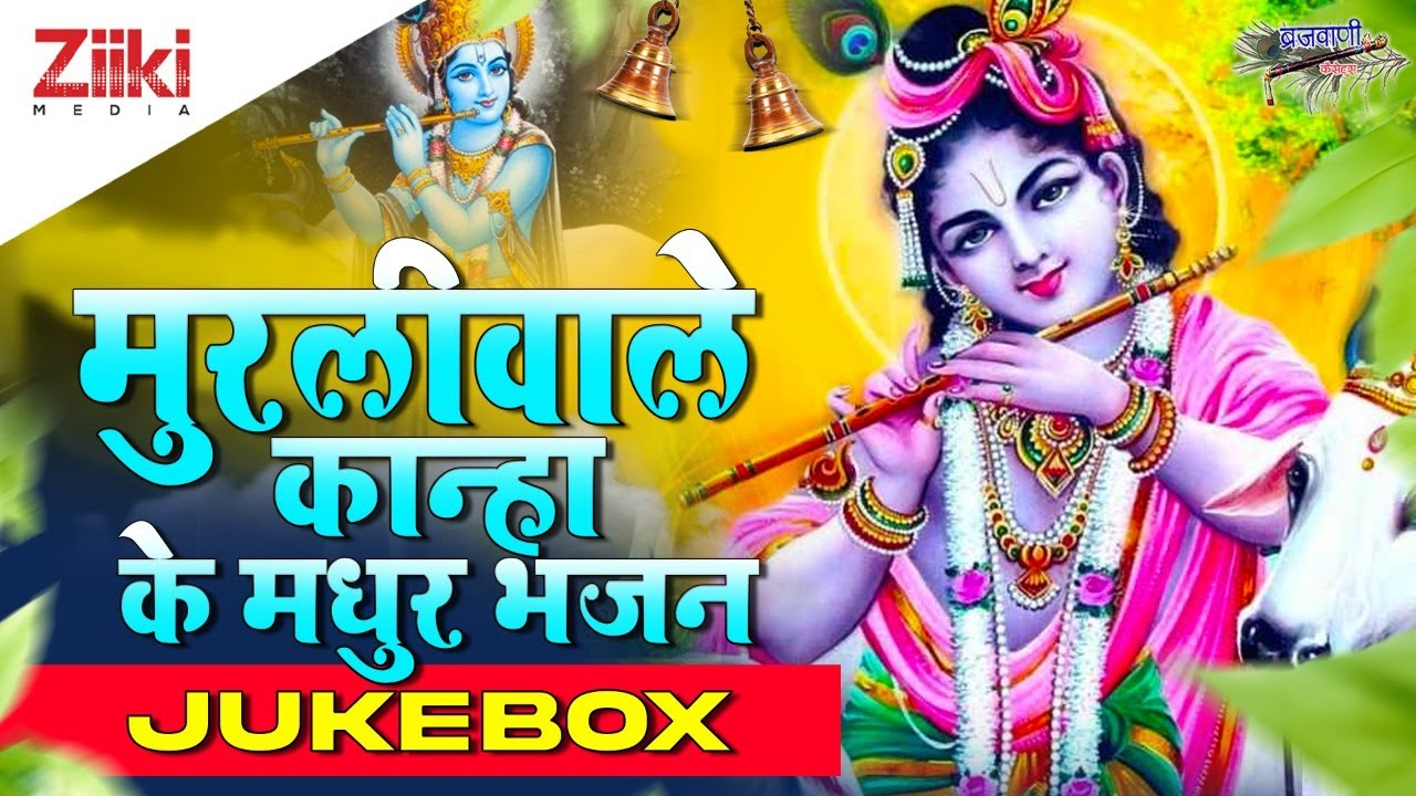 मुरलीवाले कान्हा के मधुर भजन (Jukebox) | Shri Krishna Bhajan | Latest Shyam Bhajan | #BhaktiDhara