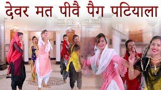 देवर मत पीवै पैग पटियाला | Haryanvi Folk Song-107 | Anju & Indu Sharma | हरियाणवी लोकगीत