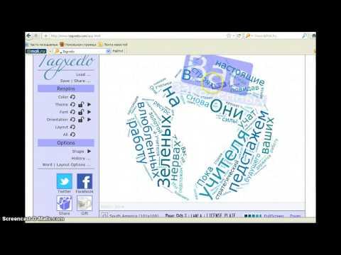 Tagxedo.com/Инструкция по созданию облака слов