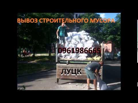 Грузоперевозка перевозки стройматериалов Вывоз мусора Луцк недорого