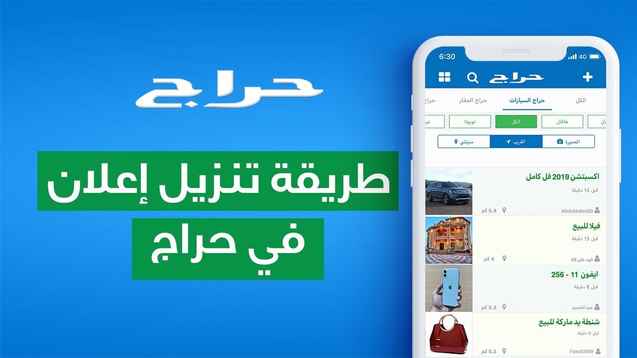 Photo of حراج : طريقة تنزيل إعلان في حراج – تحميل
